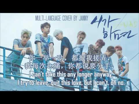 GOT7 (갓세븐) - If You Do (니가 하면) | ENG/中/한 Cover by JANNY