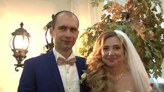 Регистрация брака богородский загс Наталья и Сергей 05.08.2017
