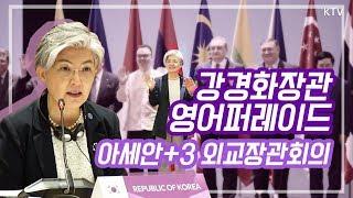 강경화 장관 영어퍼레이드? 아세안+3 외교장관회의 모두발언 풀버전