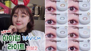 """[DAVICH]다비치의새로운렌즈""""아이럽라이트&…"""