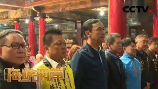 《海峡两岸》 20200123| CCTV中文国际