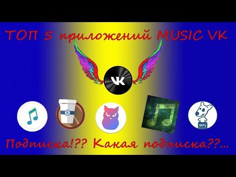 ТОП 5 приложений #ДЛЯ прослушивания музыки ВК бесплатно