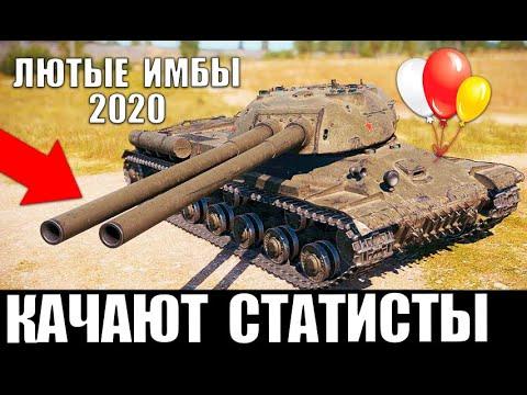 ЭТИ ТАНКИ КАЧАЮТ СТАТИСТЫ В 2020! ЛУЧШИЕ ТАНКИ ДЛЯ ПОБЕД в World Of Tanks