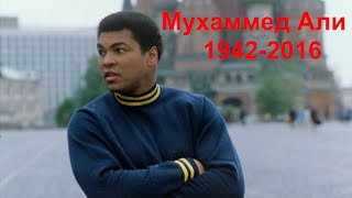 Мухаммед Али 1942 - 2016 ! RIP Muhammad Ali