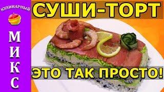 Суши торт 🍣 - простой и вкусный рецепт!🍱