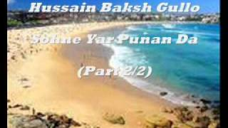 Download Hussain Baksh Gullo - Sohne Yar Punan Da (Part 2) MP3 song and Music Video