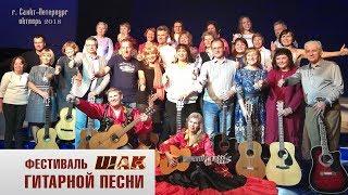 Фестиваль Гитарной песни Школы Алены Кравченко в Санкт-Петербурге. Наш фото отчет - отзывы.