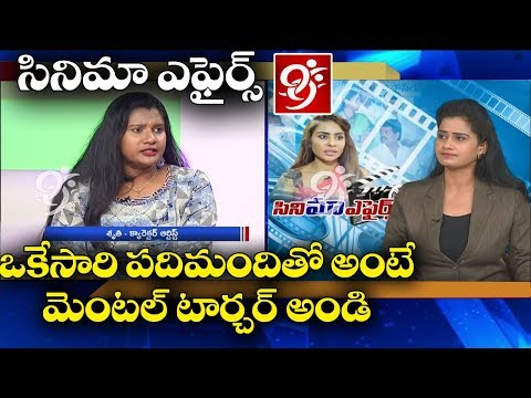 Telugu Character Artist Sruthi Sensational Comments On Telugu Film Industries Casting Couch | #99TV