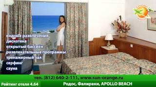 Отель Apollo Beach на острове Родос. Отзывы фото.(Подробнее: http://sun-orange.ru, Мы Вконакте: http://vkontakte.ru/club18356365. -------------------------------------------------------------------- Apollo Beach Hotel..., 2012-11-14T12:47:31.000Z)