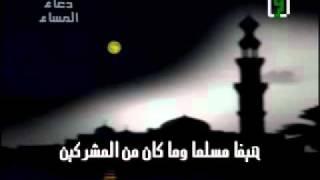 Adkar Masae   أذكار المساء