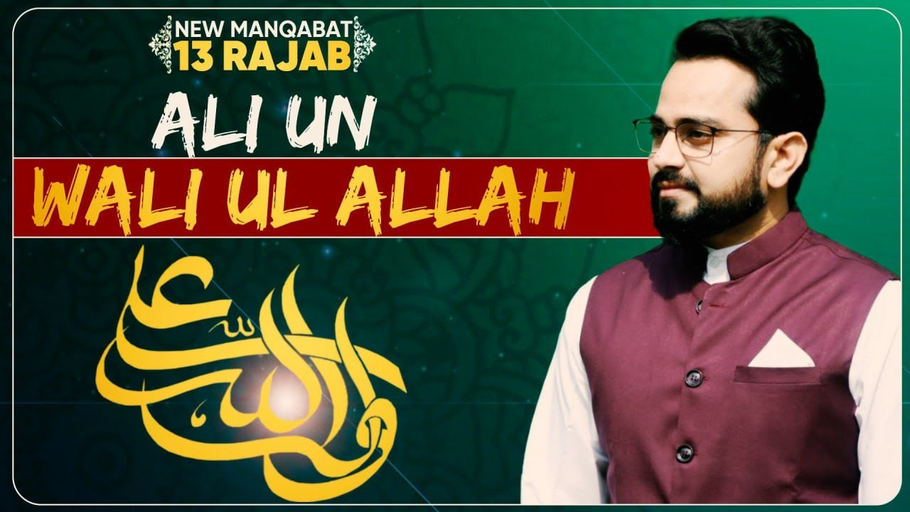 Download Manqabat Ali Moula Moula 13 Rajab 2021 || Aliyun wali yullah || Mohammad Raza Gopalpuri