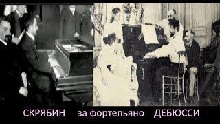 ДЕБЮССИ за ф-но и СКРЯБИН * Film Muzeum Rondizm TV