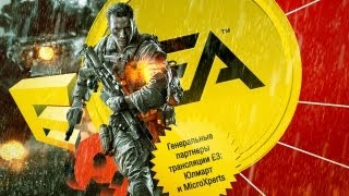 Пресс-конференция Electronic Arts на E3 2013