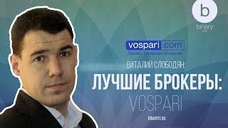 видео Vospari - брокер бинарных опционов
