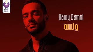 Ramy Gamal - W Lessa (Official Music Video) رامي جمال - ولسه