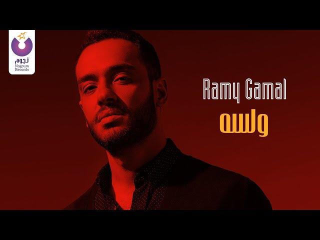 Ramy Gamal – W Lessa (Official Music Video) رامي جمال - ولسه
