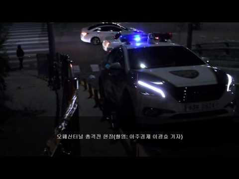 오패산터널 총격전 현장3