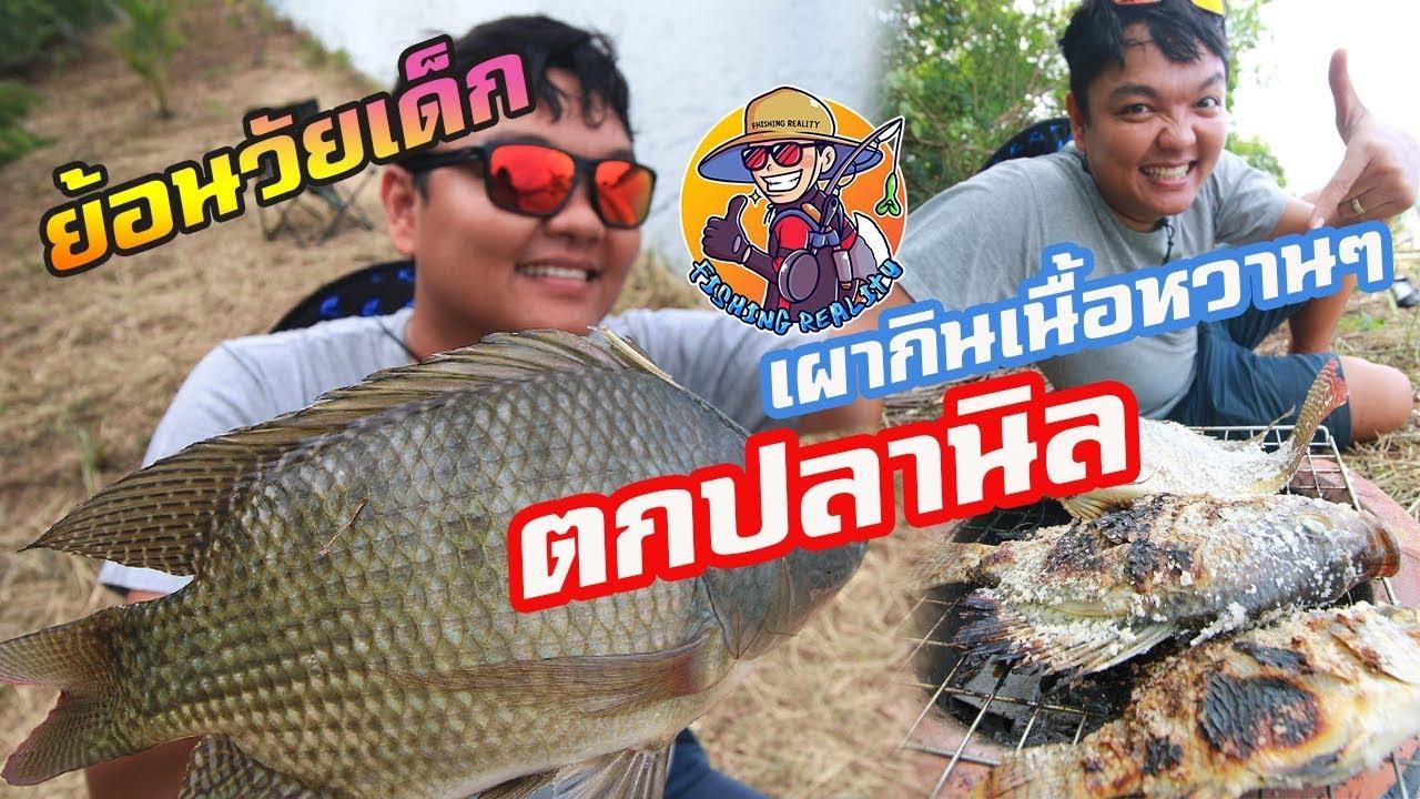 ตกปลานิล ย้อนวัยเด็ก / ตกปลานิลเผากินข้างบ่อ บรรยากาศดีมากๆ fishing happy tip