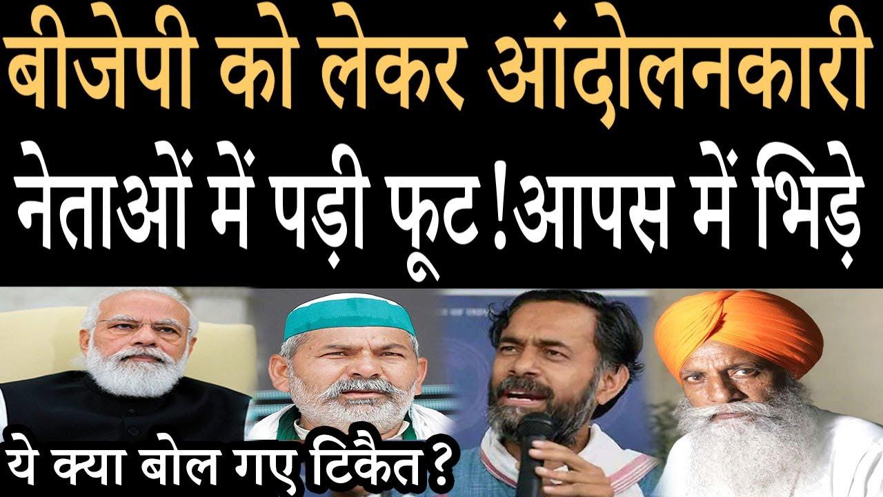 Big tension in Kisan Andolan on BJP !