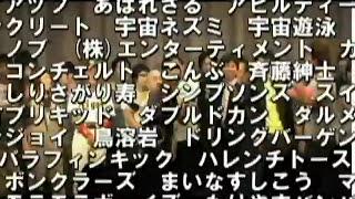 第100回コメディスタジアム~100回記念ネタバトル! 2009年 5月...