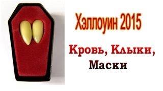 Хэллоуин в Москве купить Грим маски(Готовимся к Хэллоуину! Интернет магазин http://balagan-prikolov.com.ru/index.php?page=goods&lang=ru&section=101&subsection=364 Большой ..., 2014-10-21T17:37:09.000Z)