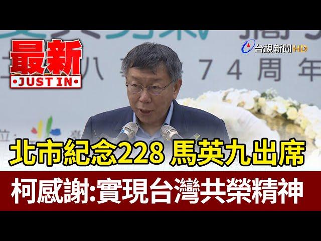 北市紀念228  柯感謝馬出席:實現台灣共榮精神【最新快訊】