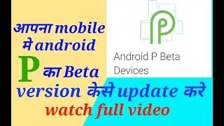 Apne mobile me android P beta version ko kaise update kare    update your mobile android P beta