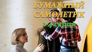 БУМАЖНЫЙ САМОЛЕТИК 1, 2, 3, 4 СЕРИЯ Премьера 8 декабря 2018 ОПИСАНИЕ, АНОНС