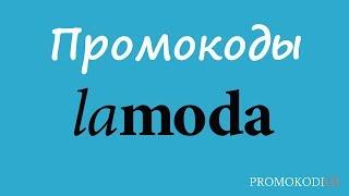 видео Промокод Ламода (Lamoda) сентябрь