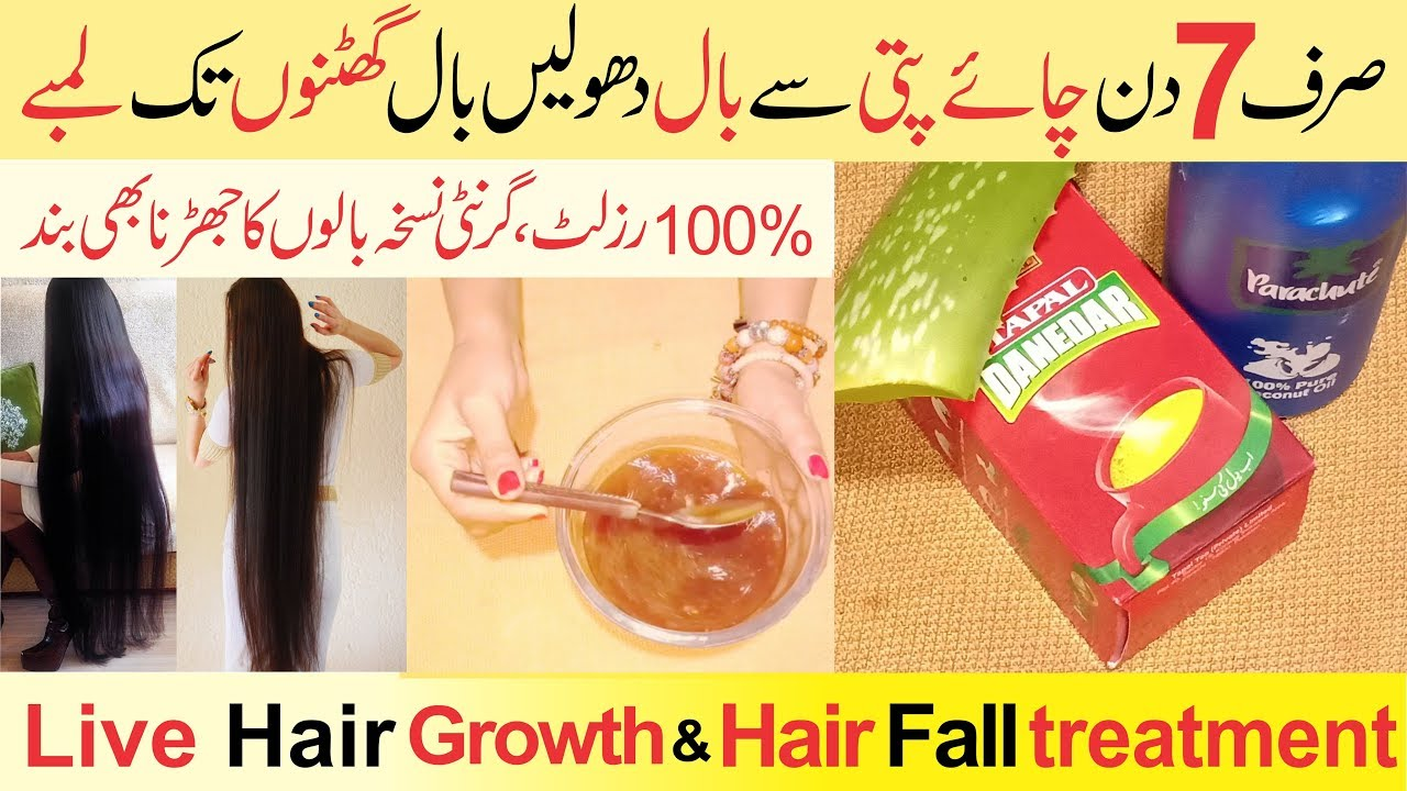 How To Grow Long Thick Hair With Tea Home Remedy