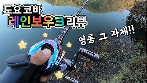 [리에브] 국산 베이트릴의 자존심 ! 도요 코바 레인보우3 리뷰 필드테스트 배스낚시 bass fishing