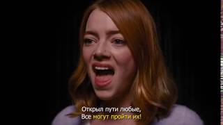 La La Land - Audition (The Fools Who Dream) - стихотворный перевод караоке