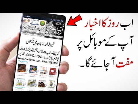 How To Read Online Newspaper | Online Express Newspaper | Daily Express | Breaking News Today | News