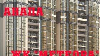 купить дом анапа ЖК Метеора