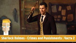 Sherlock Holmes - Crimes and Punishments | Часть 2