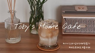 Home Cafe 토비…