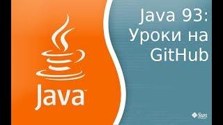 Урок по Java 93: Я буду выкладывать код на GitHub.