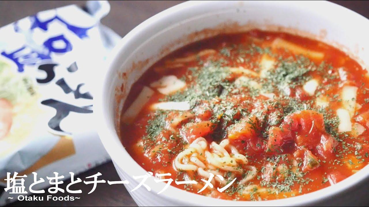 レシピ トマト ラーメン