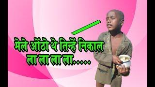 खेसारी लाल को फेल कर दिया इस बच्चा ने ||funny WhatsApp videos||SK.