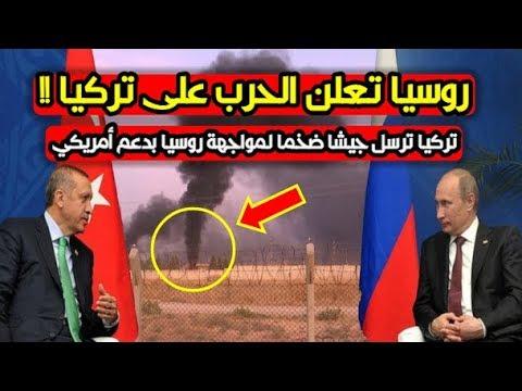 روسيا تبدأ حربا واسعة على تركيا ولأول مرة أردوغان يأمر بإرسال أضخم جيش لمواجهة روسيا