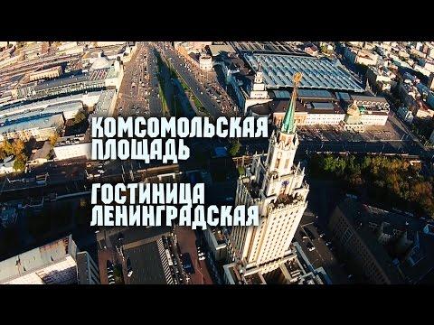 Москва - Комсомольская площадь - гостиница Ленинградская