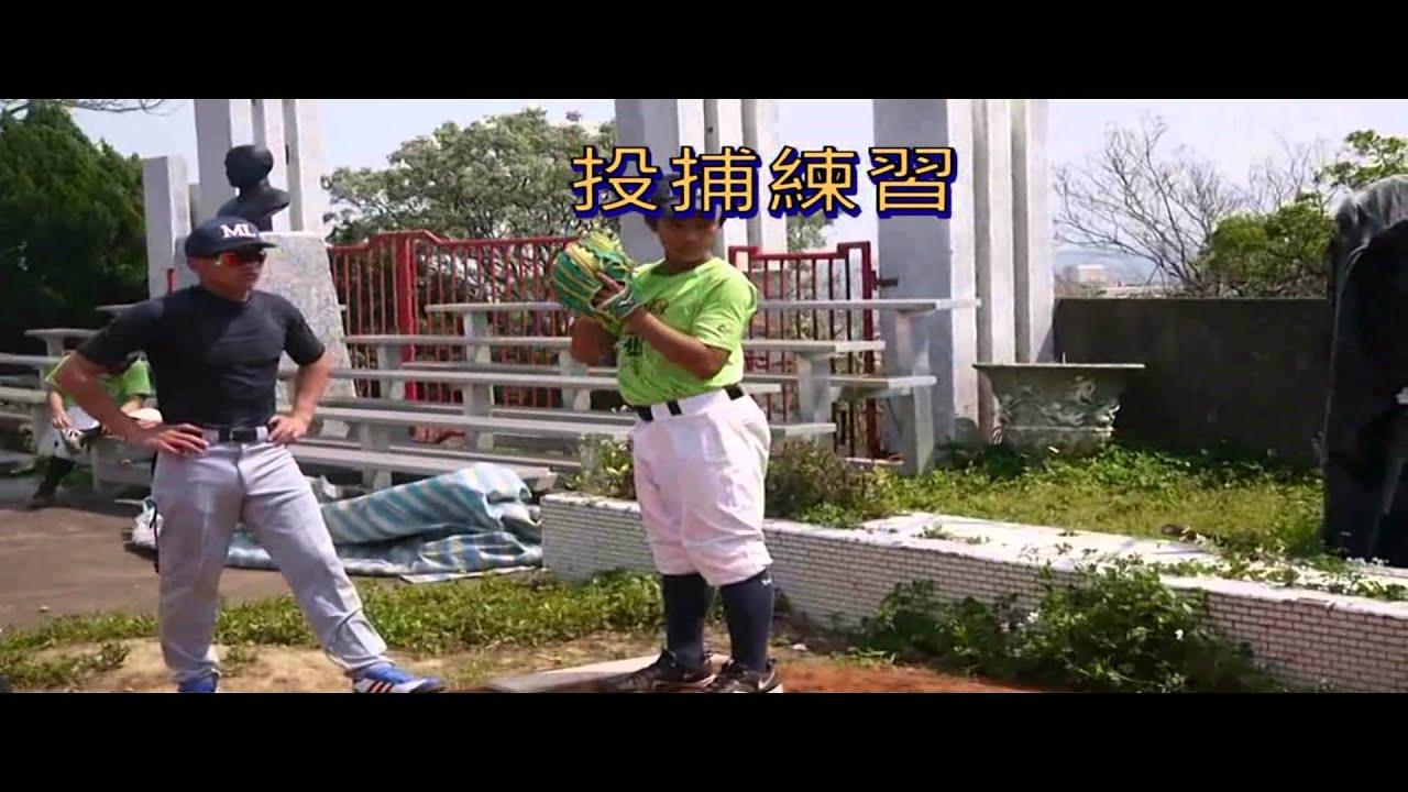 苗栗國中體育班招生影片01 - YouTube