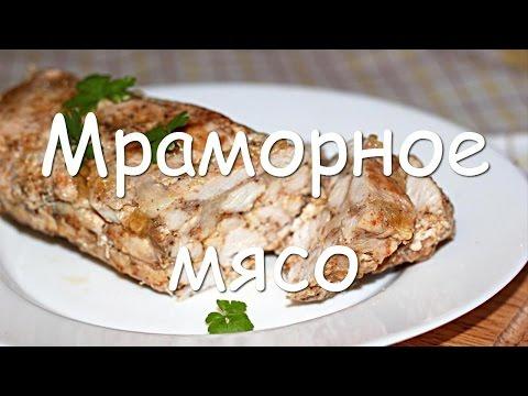 Мраморное мясо, запеченное в духовке - оригинальный рецепт приготовления курицы