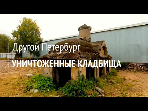Другой Петербург. Уничтоженные