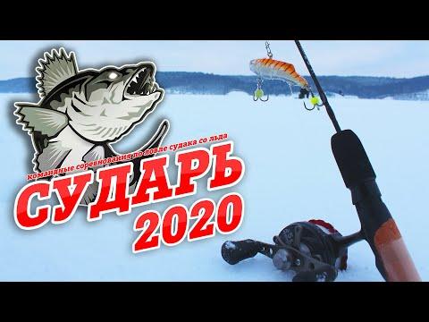 ЛОВЛЯ СУДАКА И БЕРША ЗИМОЙ НА ВИБЫ, БАЛАНСИРЫ и БЛЁСНЫ.  Сударь 2020. Kamfish