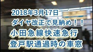 [2018年3月ダイヤ改正で見納め!!]小田急線快速急行 登戸駅通過時の車窓 2018/01/06