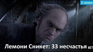 Лемони Сникет: 33 несчастья 2 сезон - Русский Тизер/Трейлер (Субтитры, 2018) Unfortunate Events