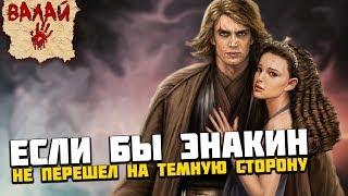 Если бы Энакин Скайуокер не перешел на темную сторону Силы (Звездные Войны)