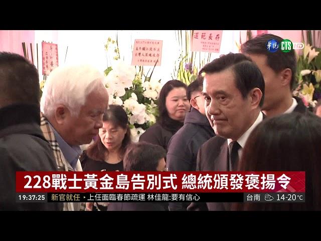 228戰士黃金島告別式 總統頒發褒揚令| 華視新聞 20190121