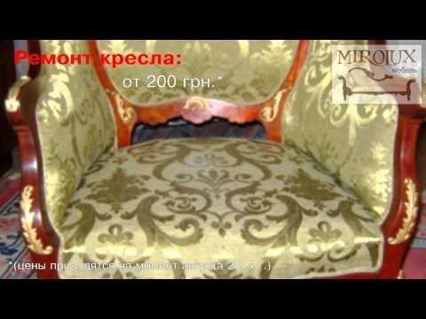 Ремонт и перетяжка мягкой мебели: цена (Кривой Рог, август 2014)